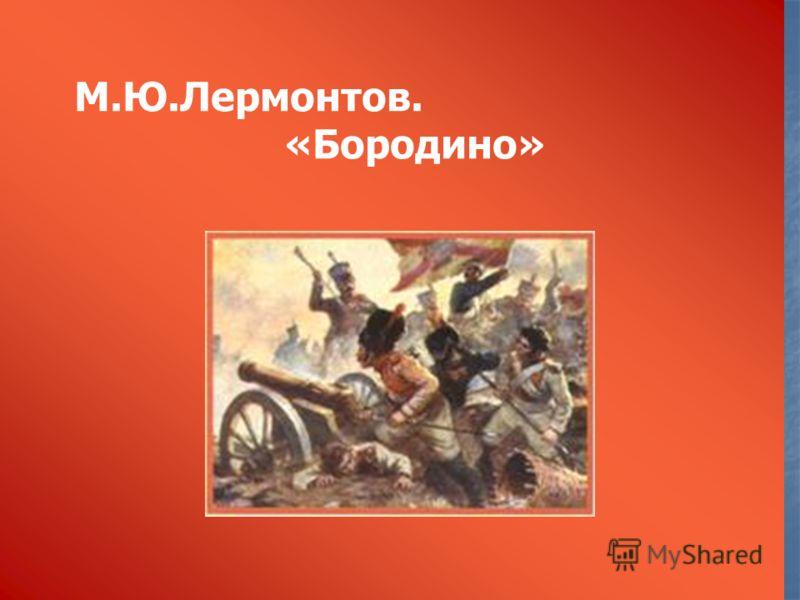 М.Ю.Лермонтов. «Бородино»