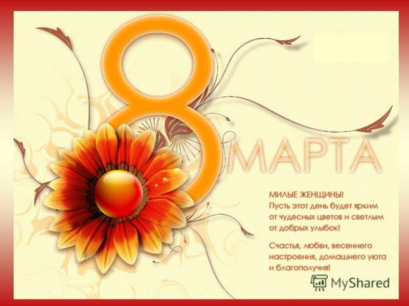 Давайте, поздравим 8 Марта всех женщин с этим замечательным весенним праздником!