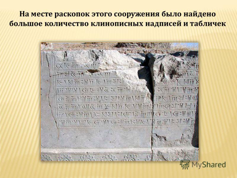 На месте раскопок этого сооружения было найдено большое количество клинописных надписей и табличек