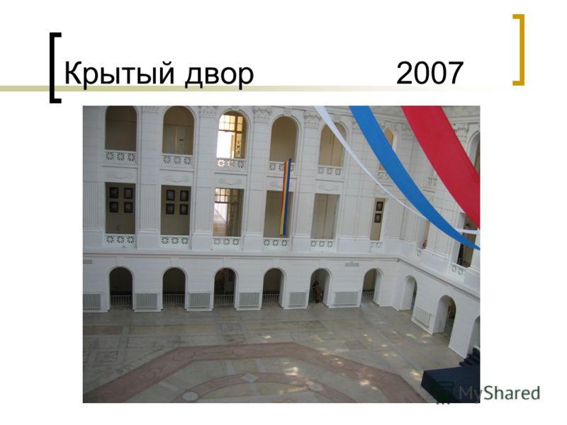 Крытый двор 2007