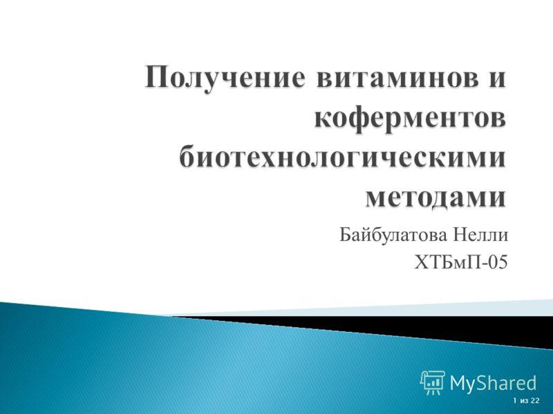 Байбулатова Нелли ХТБмП-05 1 из 22