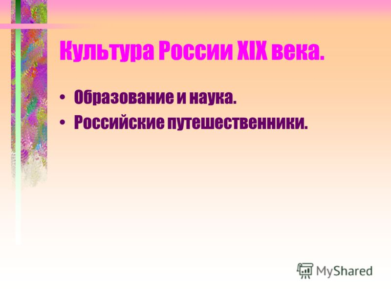 Культура России XIX века. Образование и наука. Российские путешественники.