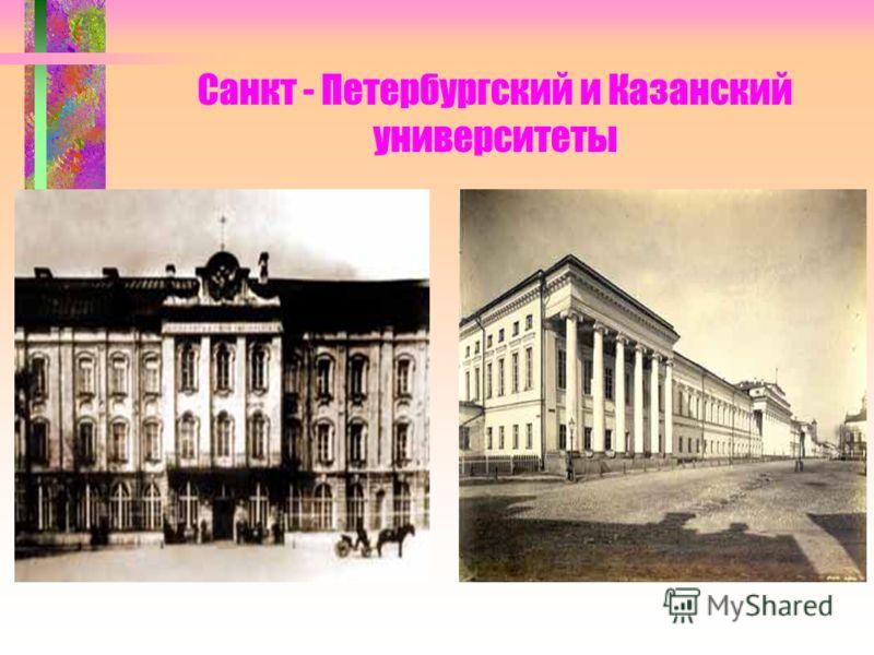Санкт - Петербургский и Казанский университеты