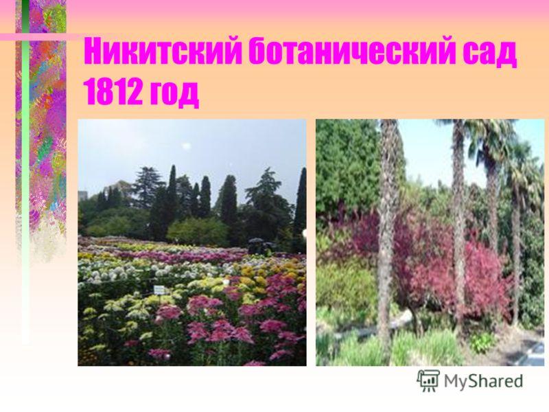 Никитский ботанический сад 1812 год