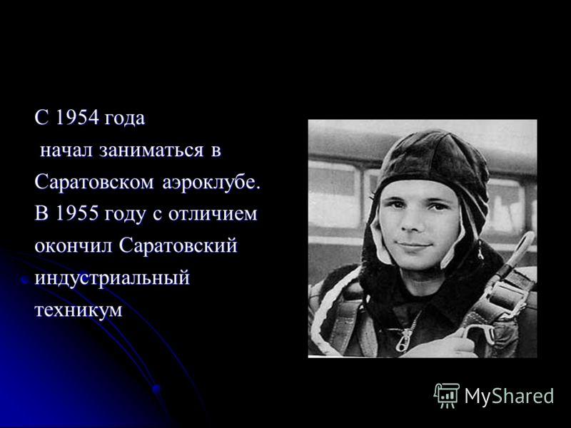 С 1954 года начал заниматься в начал заниматься в Саратовском аэроклубе. В 1955 году с отличием окончил Саратовский индустриальныйтехникум