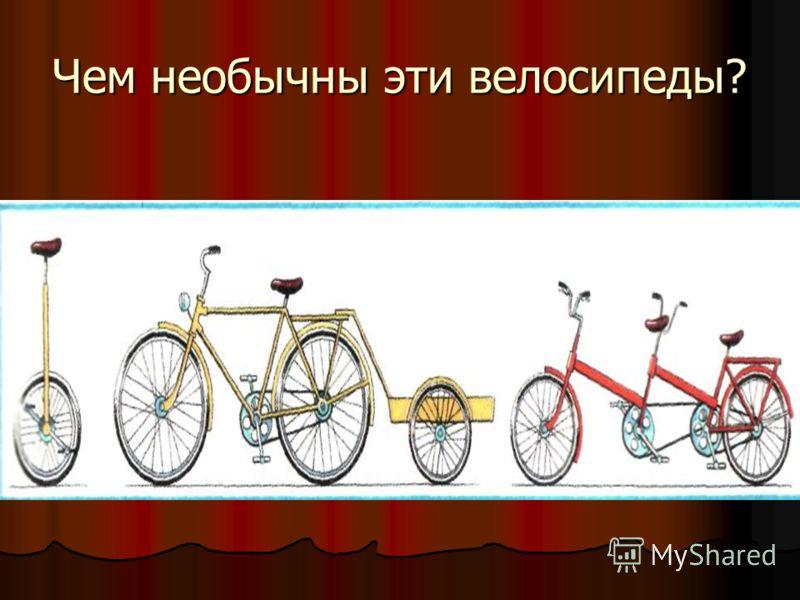 На каком велосипеде ездят сначала? На каком – когда подрастут? А на каком – когда вырастут?