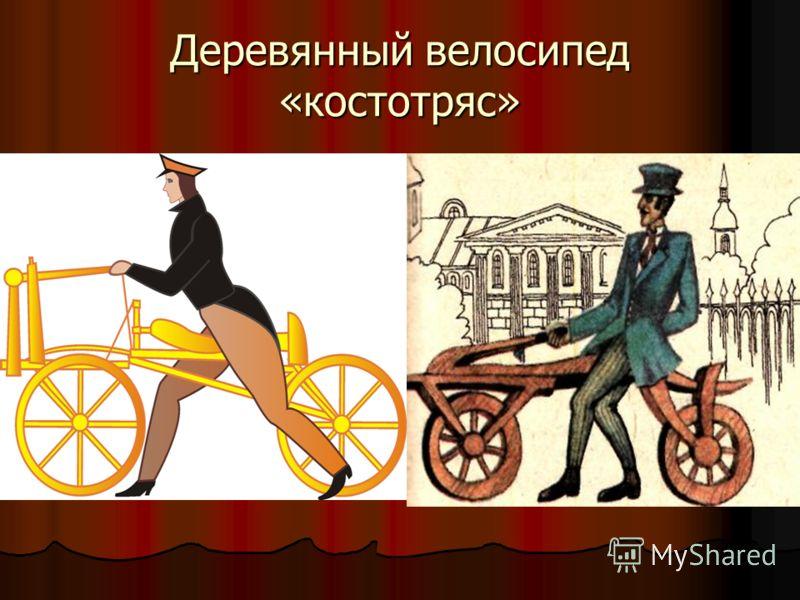 Первые велосипеды появились больше двухсот лет назад. Они были деревян- ными и без педалей. Позже появились велосипеды с резно- выми шинами, педалями и цепью. Первые велосипеды появились больше двухсот лет назад. Они были деревян- ными и без педалей.