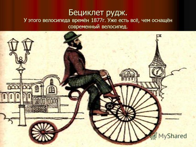 Велосипед «Кенгуру. У него впервые появилась цепная передача (1876 г.)