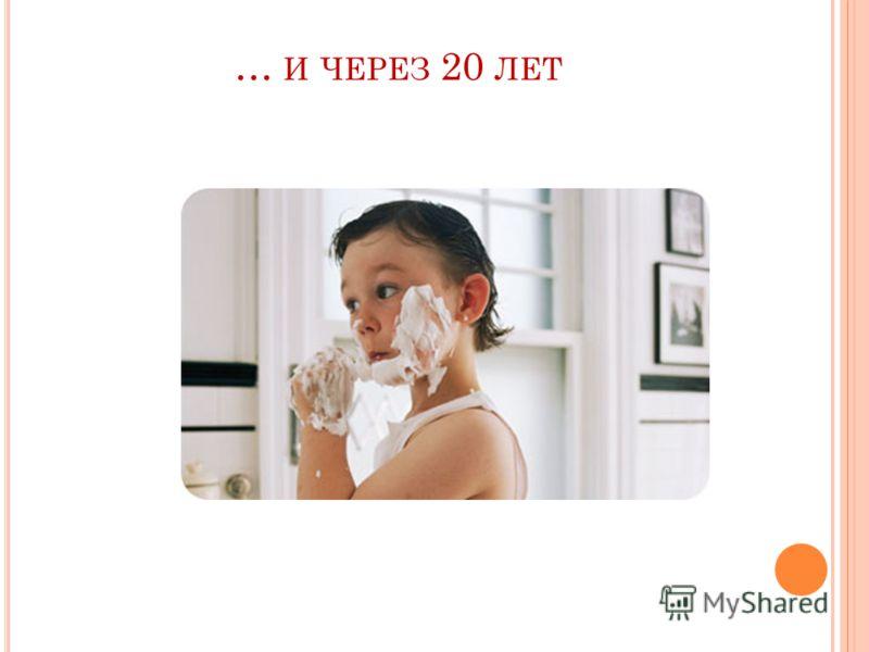 … И ЧЕРЕЗ 20 ЛЕТ