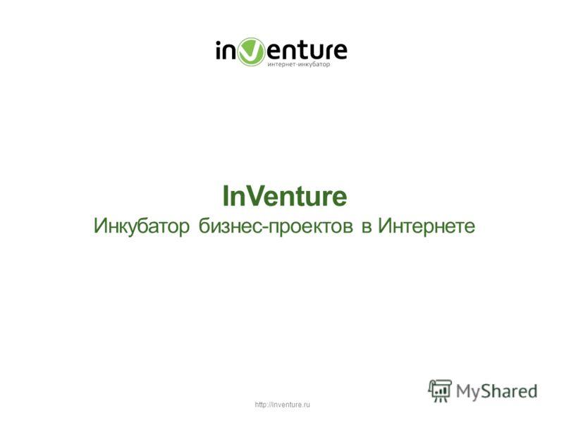 http://inventure.ru InVenture Инкубатор бизнес-проектов в Интернете