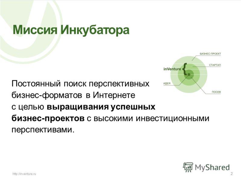 Миссия Инкубатора Постоянный поиск перспективных бизнес-форматов в Интернете с целью выращивания успешных бизнес-проектов c высокими инвестиционными перспективами. 2 http://inventure.ru