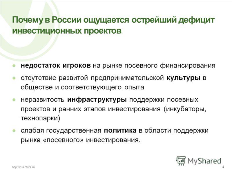 Почему в России ощущается острейший дефицит инвестиционных проектов недостаток игроков на рынке посевного финансирования отсутствие развитой предпринимательской культуры в обществе и соответствующего опыта неразвитость инфраструктуры поддержки посевн