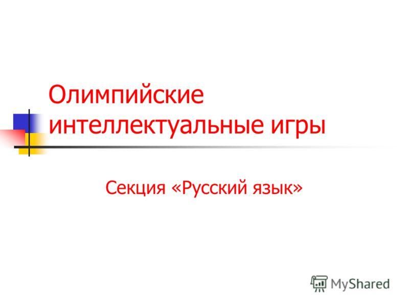 Олимпийские интеллектуальные игры Секция «Русский язык»