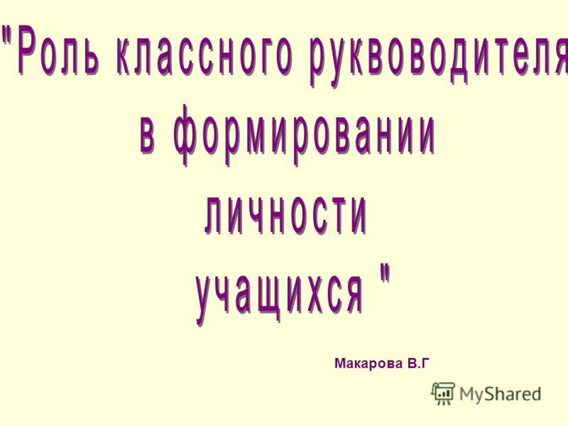 Макарова В.Г