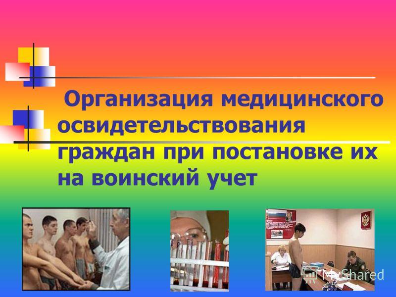 Организация медицинского освидетельствования граждан при постановке их на воинский учет