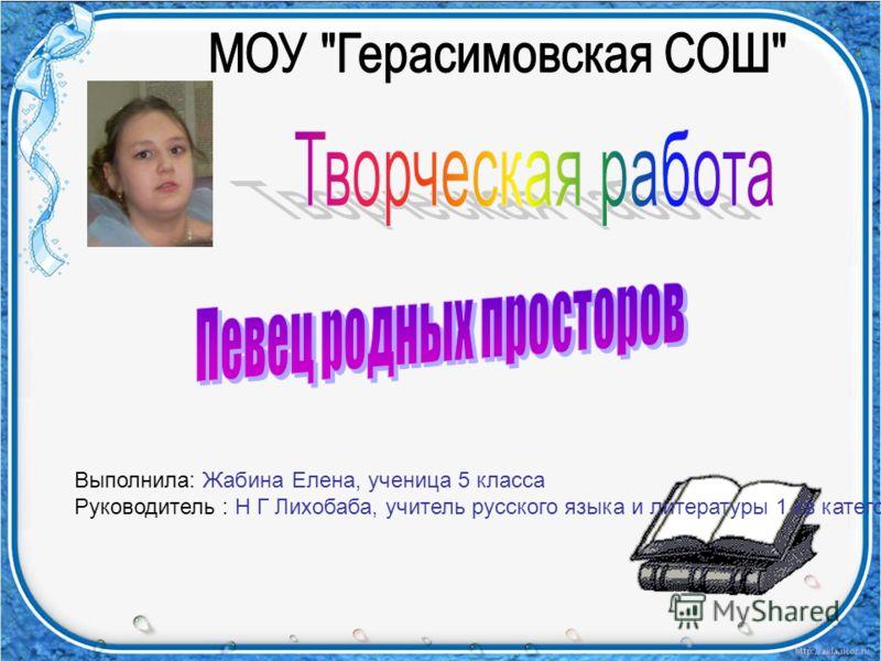 Выполнила: Жабина Елена, ученица 5 класса Руководитель : Н Г Лихобаба, учитель русского языка и литературы 1 кв категории