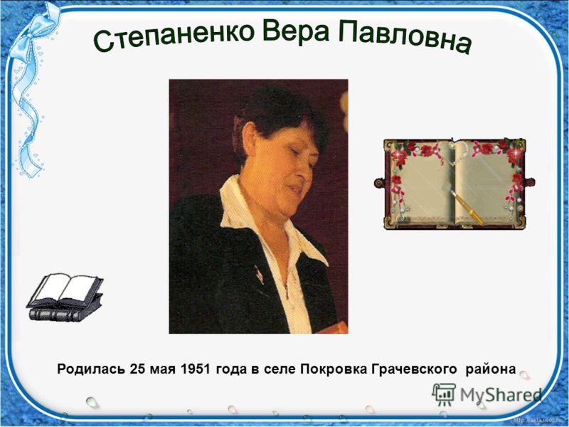 Родилась 25 мая 1951 года в селе Покровка Грачевского района