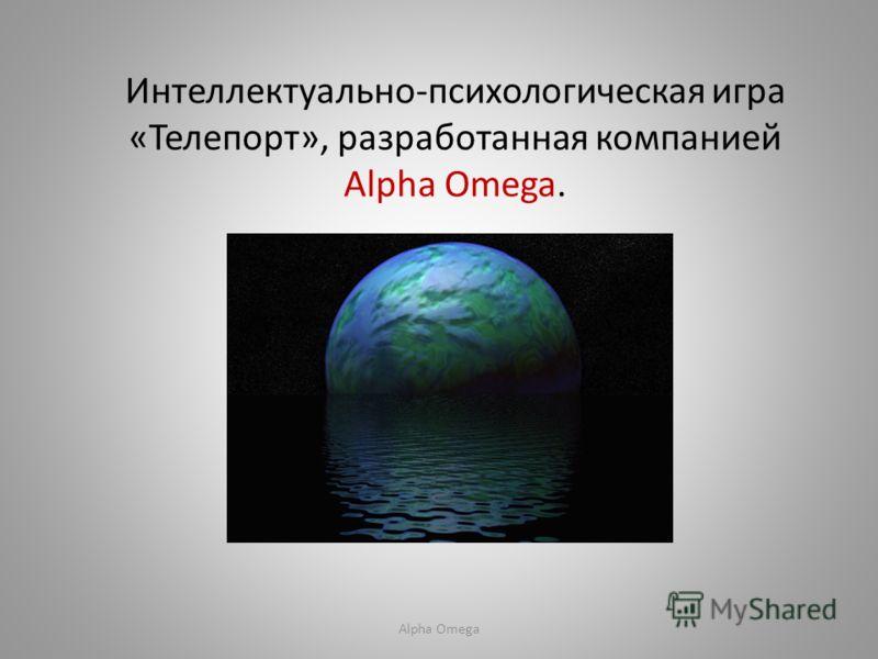 ТЕЛЕПОРТ Alpha Omega