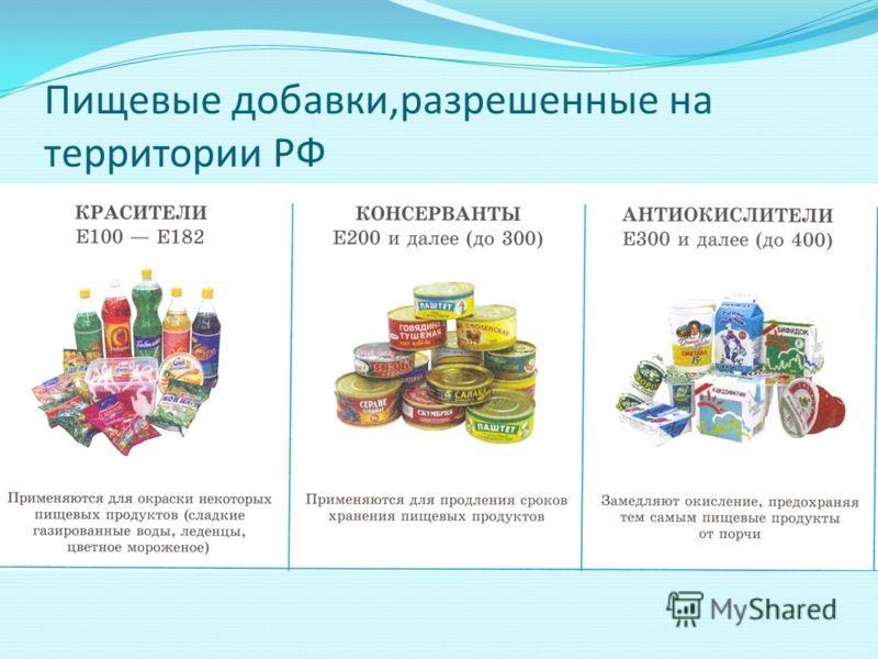 Пищевые добавки- это вещества, которые никогда не употребляются самостоятельно, а вводятся в продукты питания для придания им свойств: вкуса, цвета, запаха, консистенции и внешнего вида, для сохранения пищевой и биологической ценности, улучшения усло
