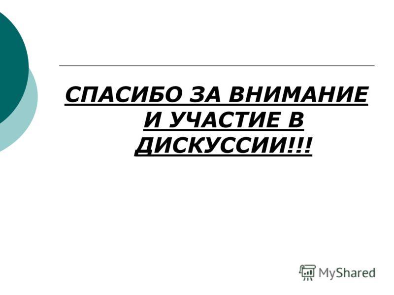 СПАСИБО ЗА ВНИМАНИЕ И УЧАСТИЕ В ДИСКУССИИ!!!