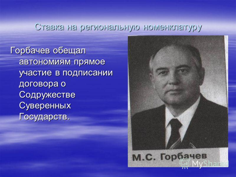 Ставка на региональную номенклатуру Горбачев обещал автономиям прямое участие в подписании договора о Содружестве Суверенных Государств.