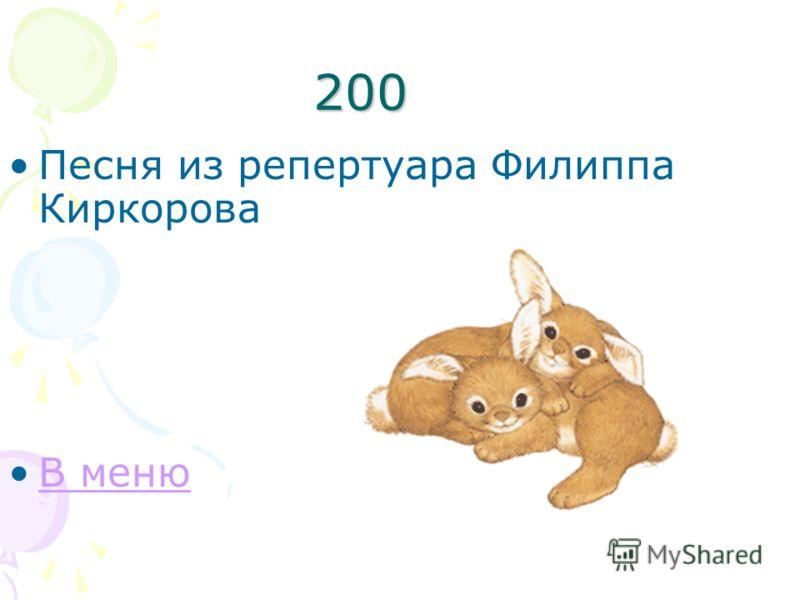 200 Песня из репертуара Филиппа Киркорова В меню