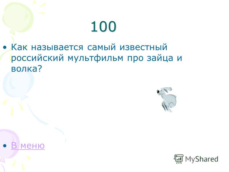 100 Как называется самый известный российский мультфильм про зайца и волка? В меню