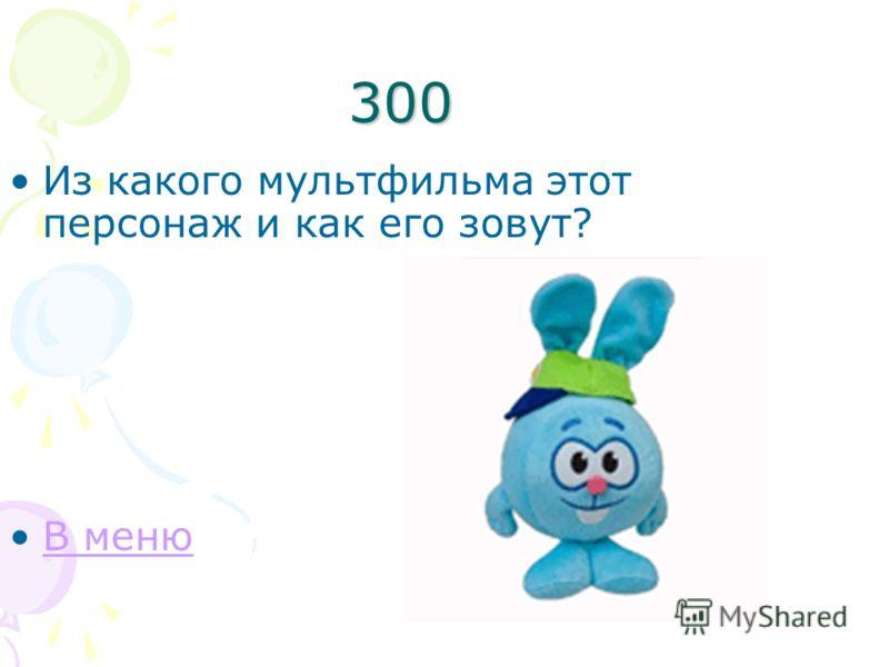300 Из какого мультфильма этот персонаж и как его зовут? В меню