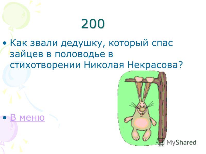 200 Как звали дедушку, который спас зайцев в половодье в стихотворении Николая Некрасова? В меню
