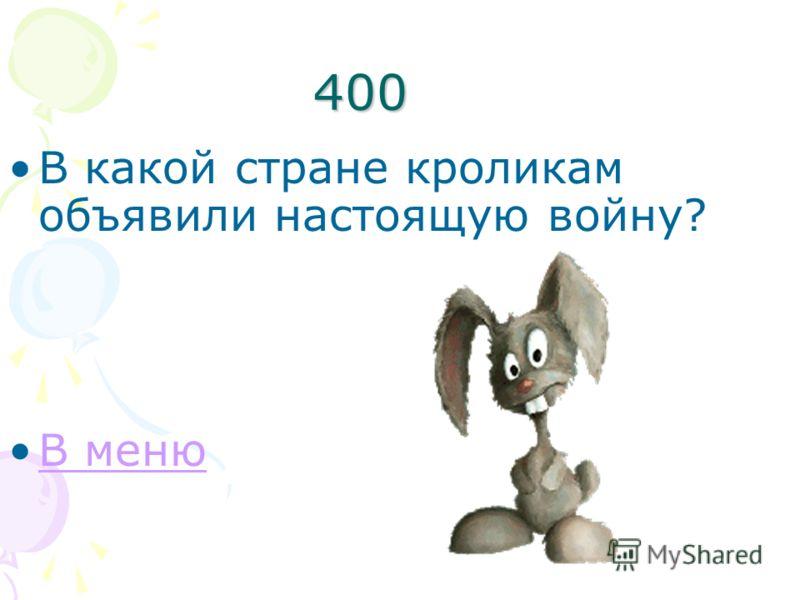 400 В какой стране кроликам объявили настоящую войну? В меню