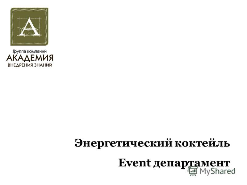 Энергетический коктейль Event департамент