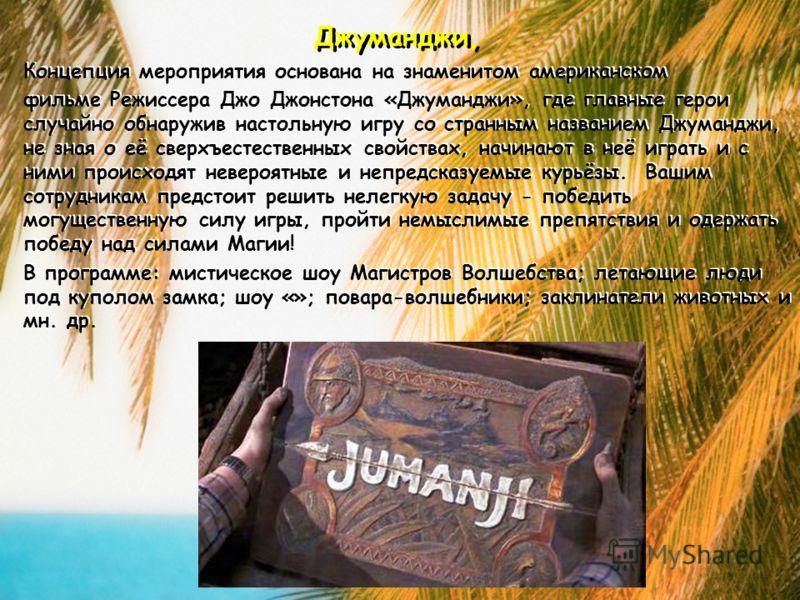 Концепция мероприятия основана на знаменитом американском фильме Режиссера Джо Джонстона «Джуманджи», где главные герои случайно обнаружив настольную игру со странным названием Джуманджи, не зная о её сверхъестественных свойствах, начинают в неё игра