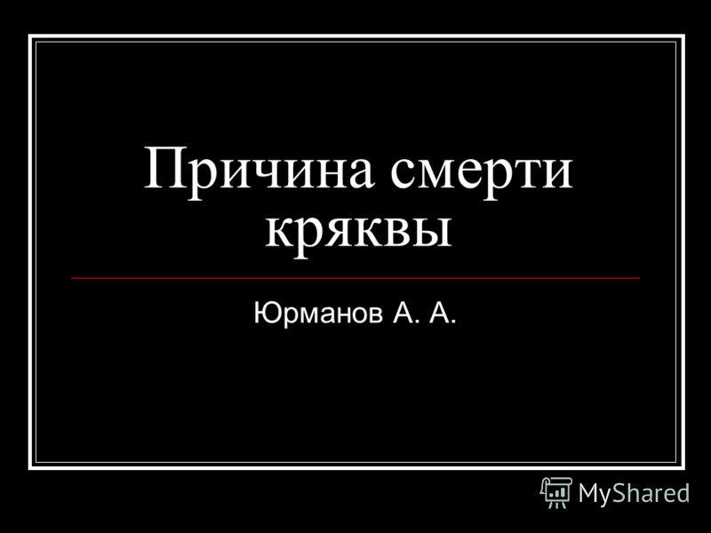 Причина смерти кряквы Юрманов А. А.