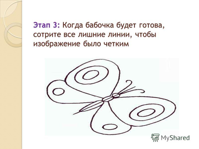 Этап 3: Когда бабочка будет готова, сотрите все лишние линии, чтобы изображение было четким
