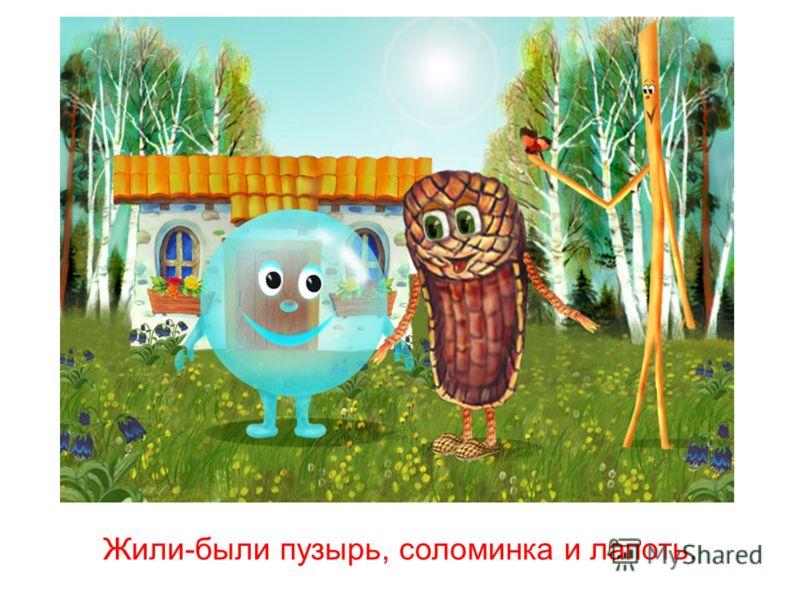 Пузырь, соломинка и лапоть Художник Клеопа Марина