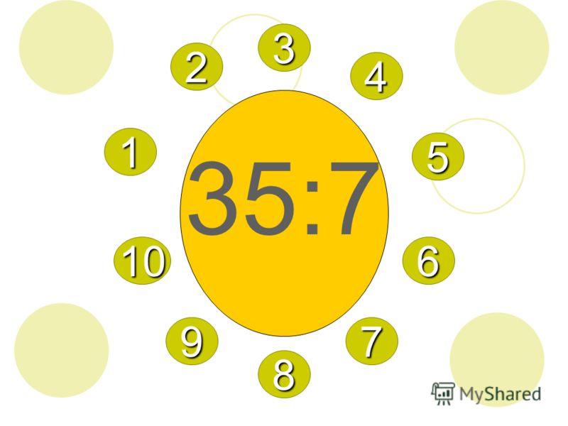 Выход Поздравляю, вы запомнили таблицу умножения на 6!