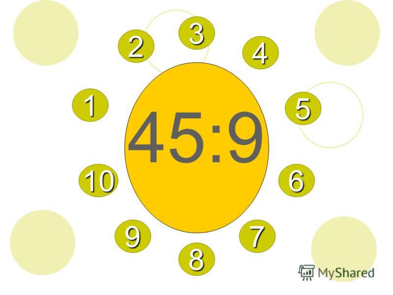 Выход Поздравляю, вы запомнили таблицу умножения на 8!