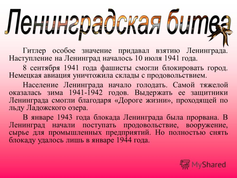 Гитлер особое значение придавал взятию Ленинграда. Наступление на Ленинград началось 10 июля 1941 года. 8 сентября 1941 года фашисты смогли блокировать город. Немецкая авиация уничтожила склады с продовольствием. Население Ленинграда начало голодать.