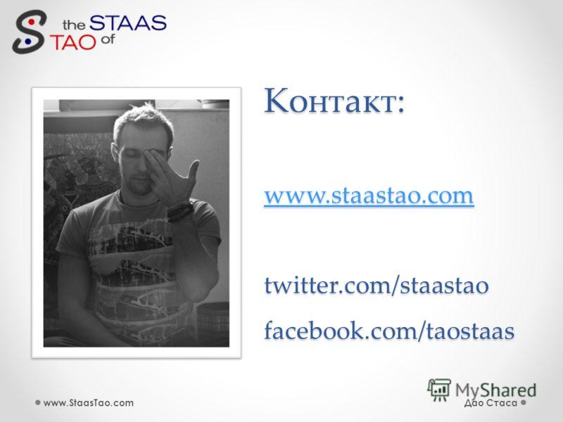 Контакт: www.staastao.com twitter.com/staastao facebook.com/taostaas www.staastao.com Дао Стасаwww.StaasTao.com