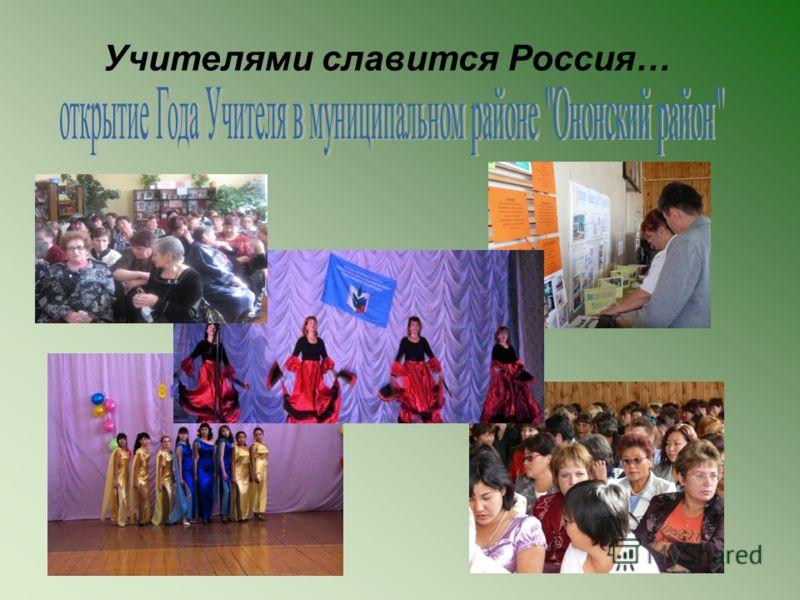 Учителями славится Россия…
