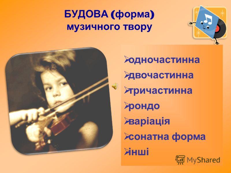 БУДОВА ( форма ) музичного твору одночастинна двочастинна тричастинна рондо варіація сонатна форма інші