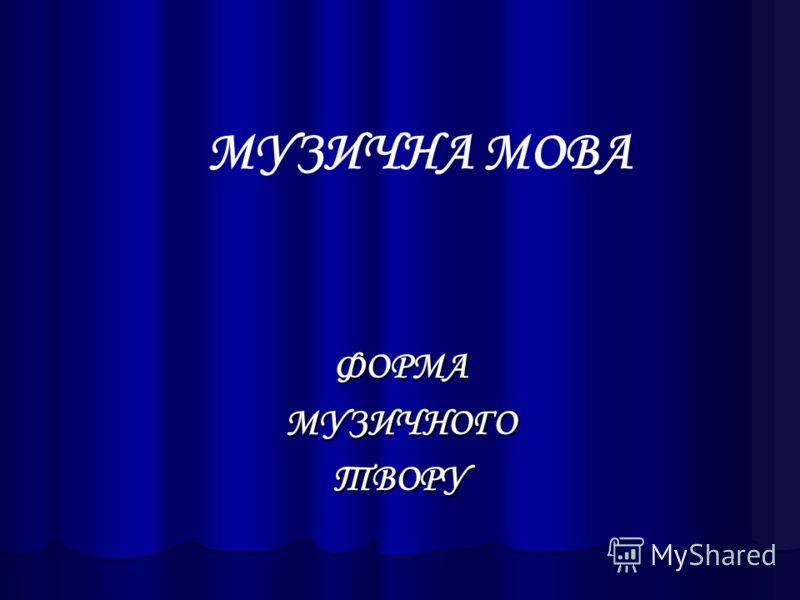 МУЗИЧНА МОВА ФОРМАМУЗИЧНОГОТВОРУ