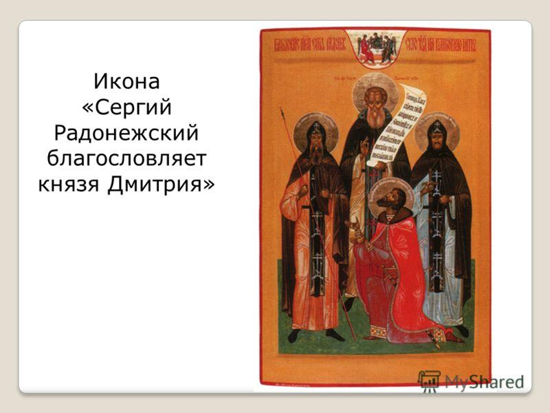 Икона «Сергий Радонежский благословляет князя Дмитрия»
