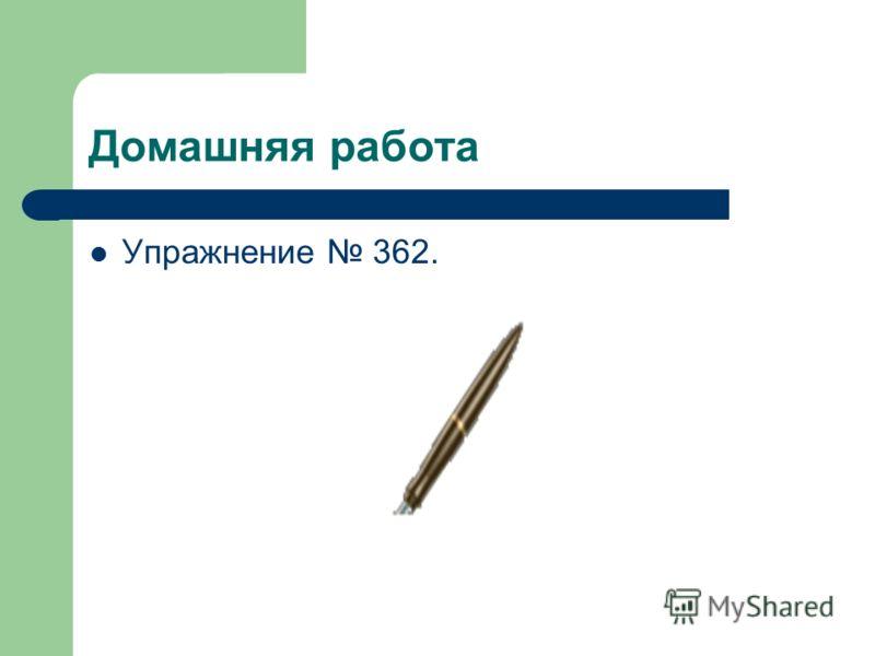 Домашняя работа Упражнение 362.