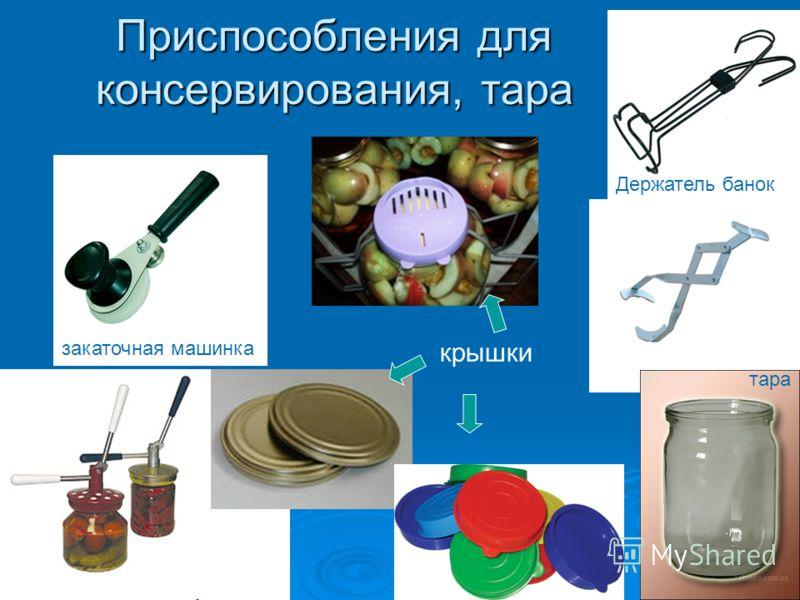 Приспособления для консервирования, тара закаточная машинка Держатель банок крышки тара