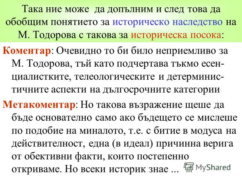 Определение на Балканите чрез геологическа метафора: Балканите са земетръсната зона където три тектонични цивилизационни плочи се срещат: Западното християнство, Православието, Мюсюлманството СССР