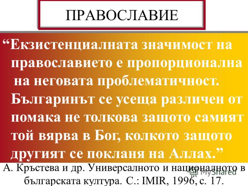 РОДНА РЕЧ А. Кръстева и др. Универсалното и националното в българската култура. С.: IMIR, 1996, с. 14. Езикът е пъпната връв с миналото, с нашите предци и деди, той съхранява и предава паметта от вековете