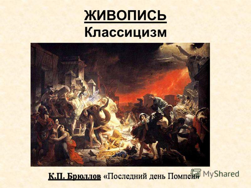 ЖИВОПИСЬ Классицизм К.П. Брюллов «Последний день Помпеи»