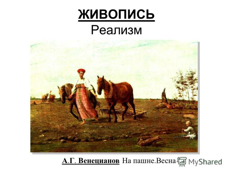 ЖИВОПИСЬ Реализм А.Г. Венецианов На пашне.Весна