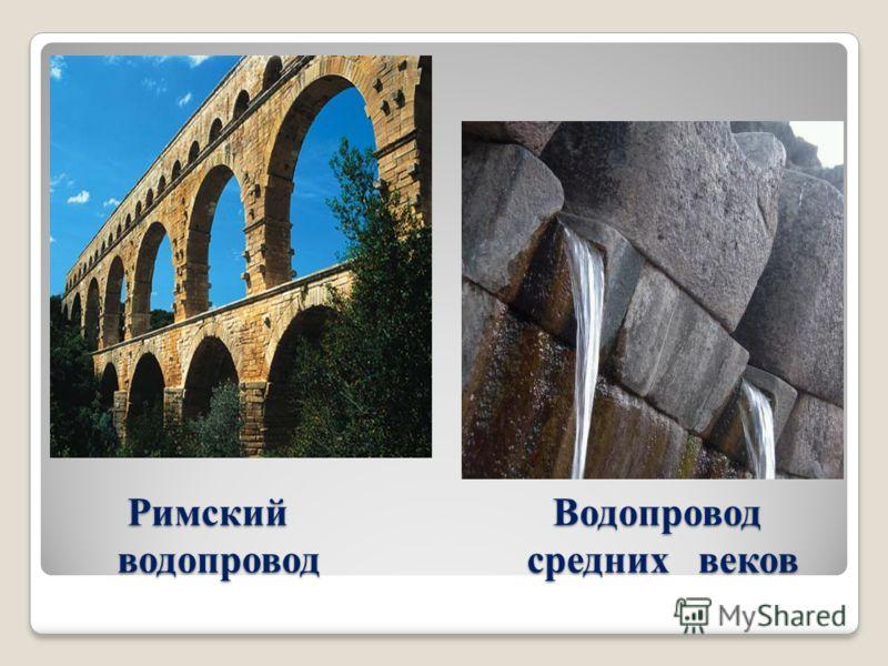Римский Водопровод водопровод средних веков Римский Водопровод водопровод средних веков